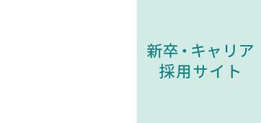 西尾歯科 新卒・キャリア採用サイト